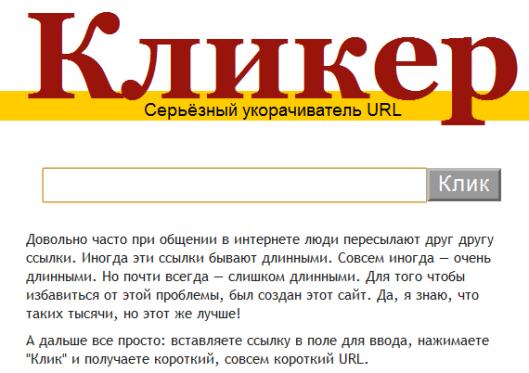 Сокращенные ссылки от clck.ru, обезопасят ваш компьютер